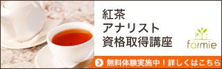 紅茶アナリスト資格